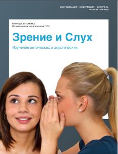 Зрение и слух